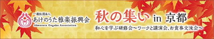 平成29年10月開催 秋の集い「京都御所見学と和心を学ぶ研修会」のご案内