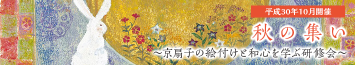 平成30年10月開催 秋の集い「京扇子の絵付けと和心を学ぶ研修会」