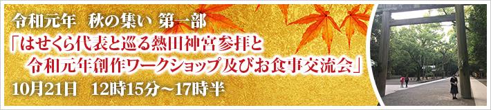 秋の集い〜熱田神宮参拝とワーク&お食事交流会(第一部)