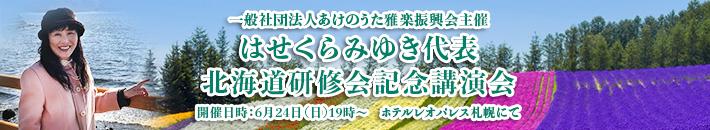 一般社団法人あけのうた雅楽振興会主催 はせくら代表北海道研修会記念講演会