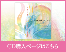 CD「ことほぎ」の購入はこちら