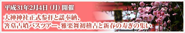 大神神社正式参拝と謡奉納、箸墓古墳バスツアー、雅楽舞初稽古と新春の寿ぎの集い