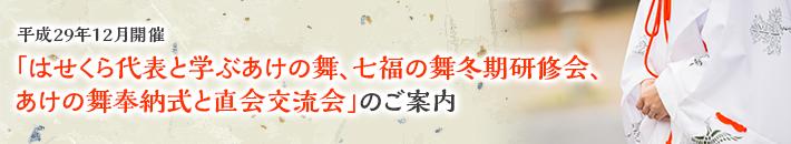 平成29年12月開催「はせくら代表と学ぶあけの舞、七福の舞冬期研修会、あけの舞奉納式と直会交流会」のご案内