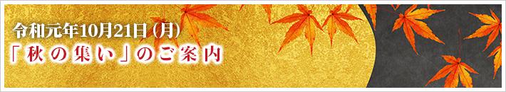 令和元年(社)あけのうた雅楽振興会 秋の集い