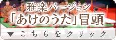 雅楽バージョン「あけのうた」冒頭 コチラをクリック!