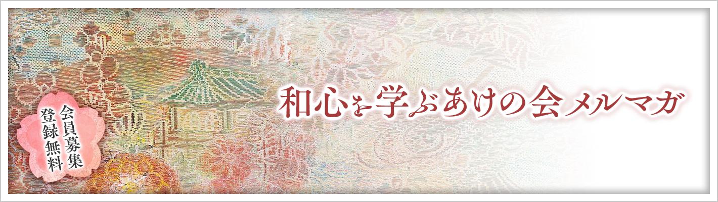 「和心を学ぶあけの会メルマガ」(無料)