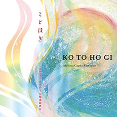 kotohogi_front_mini