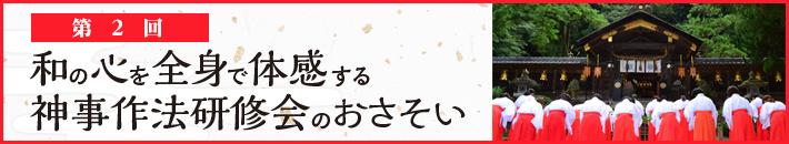 第二回「ご神事お作法研修会」