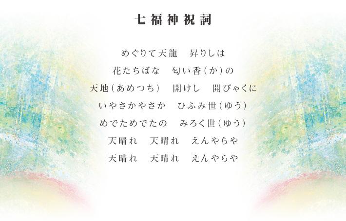 七福神祝詞