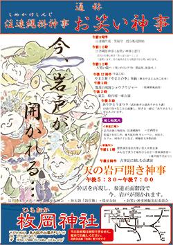 shinji_chirashi_new